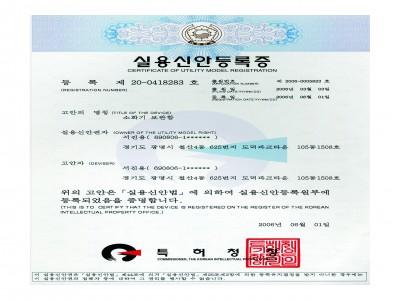 소화기보관함 제20-0418283호
