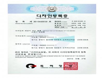 소화기보관함 제30-0445019호