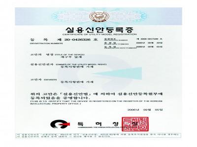 개구부덮개 제20-0426326호