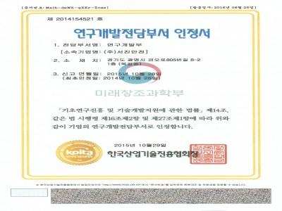 연구개발전단부서 제201454521호
