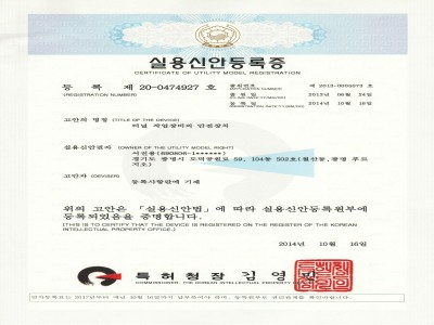 차징카방호선반-1 제20-0474927호