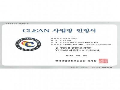 CLEAN 사업장 인정서 인정번호 제90547호