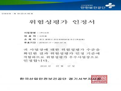 위험성 평가인정서 제18-23-A-49호