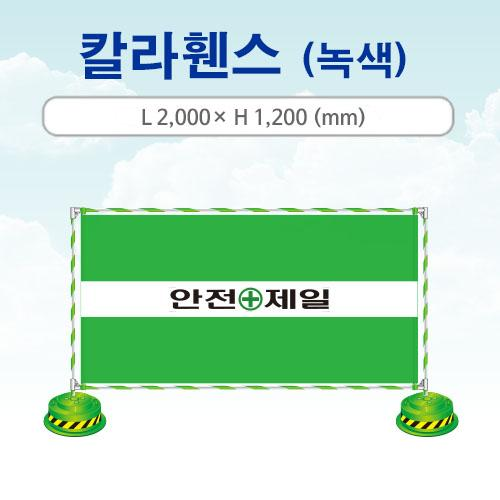 칼라휀스 (녹색) 이미지0
