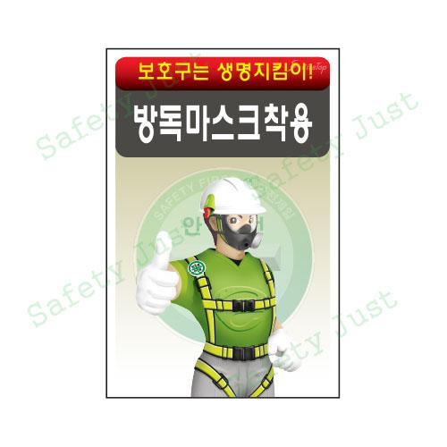 방독마스크착용 / 안전모착용 이미지0