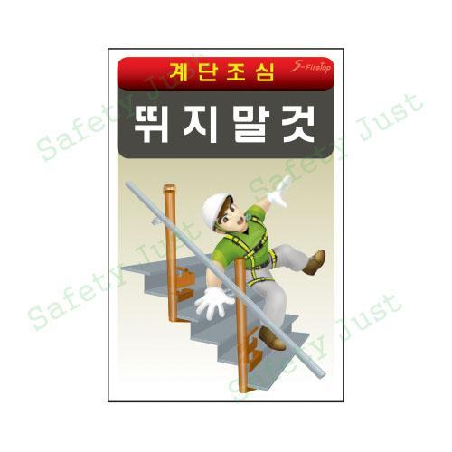 안전벨트착용 / 뛰지말것 이미지1