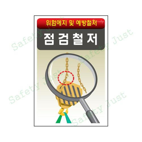 점검철저 / 위험물질격리 이미지0
